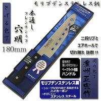 Masamune Нож кухонный перфорированный с ручкой из фенольной смолы 180мм