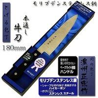 Masamune Нож кухонный с ручкой из фенольной смолы 180мм