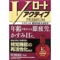 Ronto V Premium Active капли для глаз, 15 мл